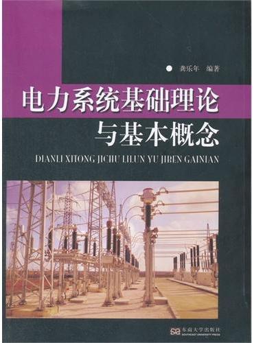 电力系统基础理论与基本概念