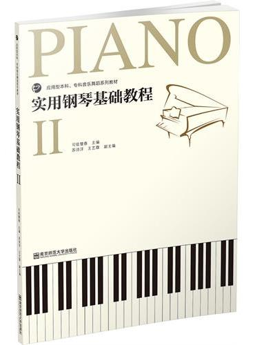 实用钢琴基础教程2