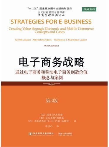 电子商务战略:通过电子商务和移动电子商务创造价值:概念与案例(第三版)
