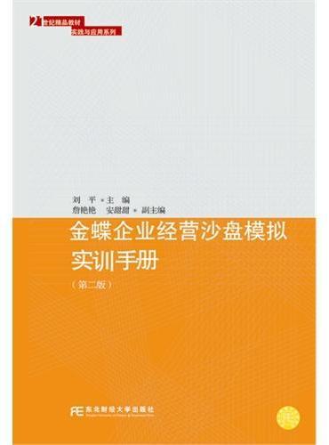 金蝶企业经营沙盘模拟实训手册
