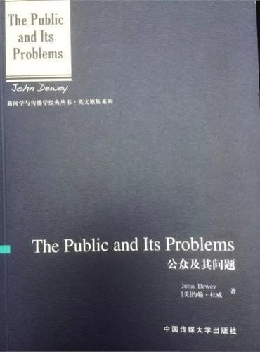 公众及其问题(英文版)