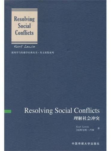 理解社会冲突(英文版)