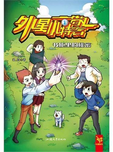 天星童书/中国原创文学/外星小特警1 书柜里的秘密