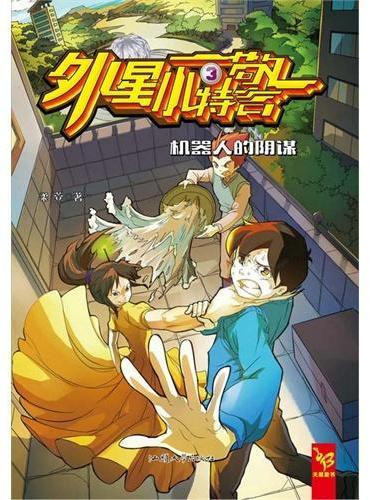 天星童书/中国原创文学/外星小特警3 机器人的阴谋