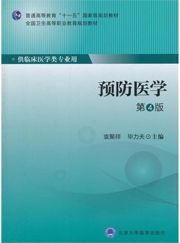 预防医学(第4版)(第四轮大专教材)