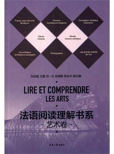 法语阅读理解书系·艺术卷