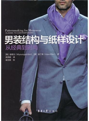 男装结构与纸样设计
