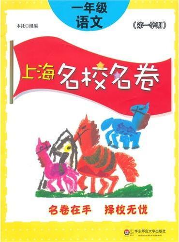 上海名校名卷·一年级语文(第一学期)(修)