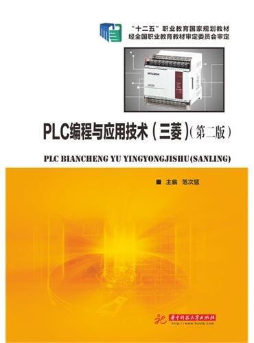 PLC编程与应用技术(第二版)