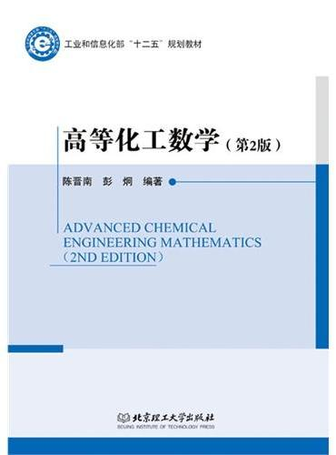 高等化工数学(第2版)