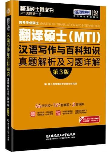 跨考专业硕士翻译硕士(MTI)汉语写作与百科知识真题解析及习题详解 第3版