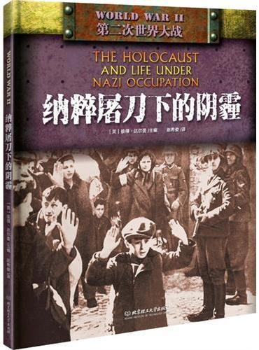 """""""二战"""" :纳粹屠刀下的阴霾"""