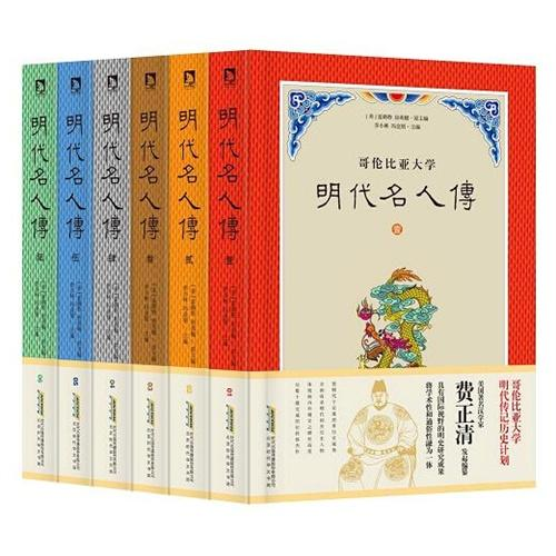 明代名人传:全6册