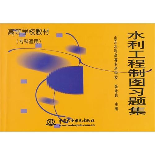 水利工程制图习题集 (专科适用)(高等学校教材)