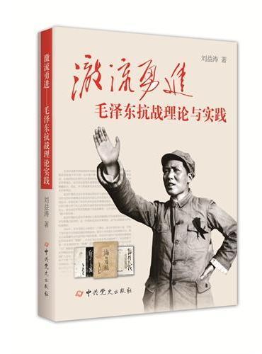 激流勇进——毛泽东抗战理论与实践