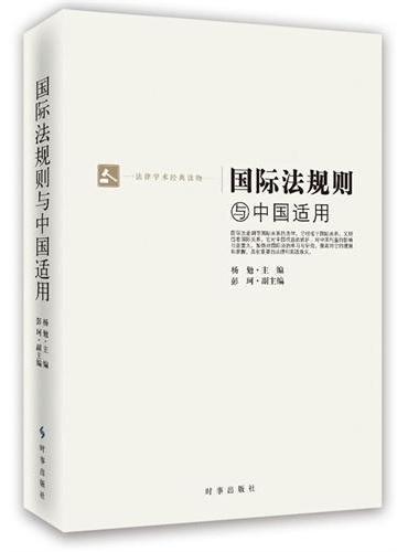 国际法规与中国适用