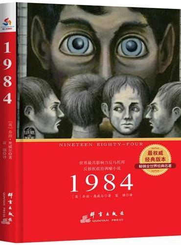 1984(最权威经典译本 畅销全世界经典名著 世界最具影响力反乌托邦反极权政治讽喻小说)