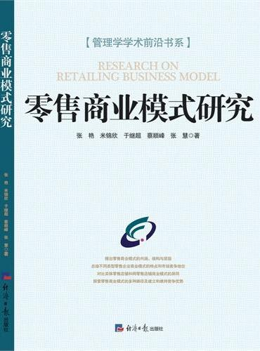 零售商业模式研究