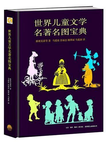 世界儿童文学名著名图宝典