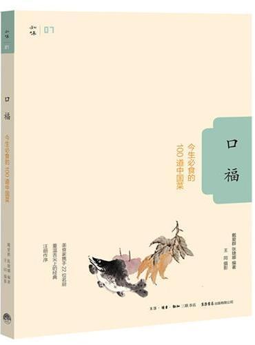 口福:今生必食的100道中国菜