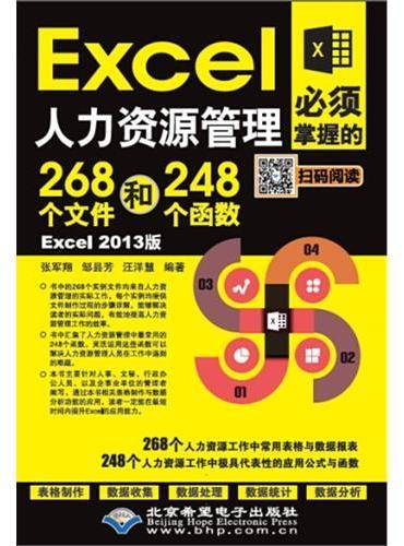 EXCEL人力资源管理必须掌握的268个文件和248个函数:EXCEL2013版