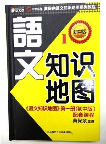 《语文知识地图》第一册(初中版)配套课程