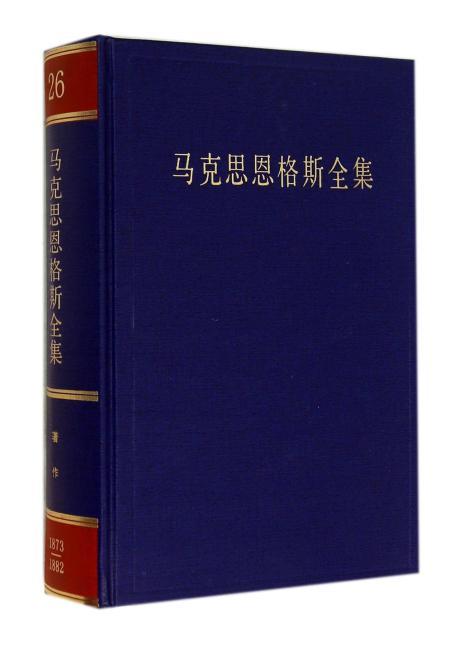 马克思恩格斯全集(第26卷)