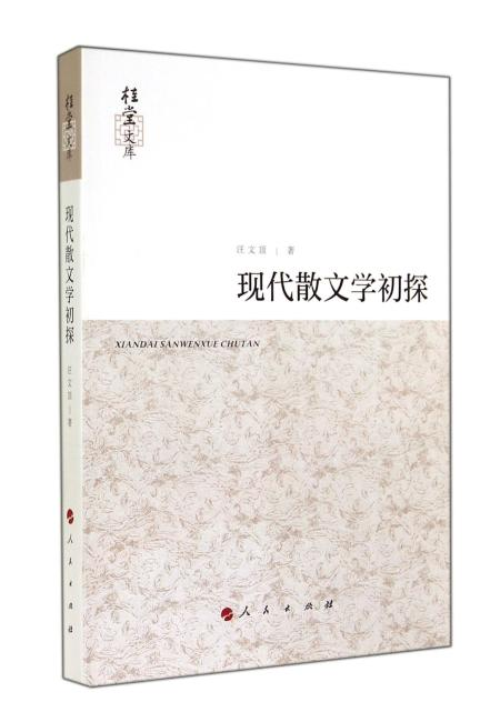 桂堂文库:现代散文学初探