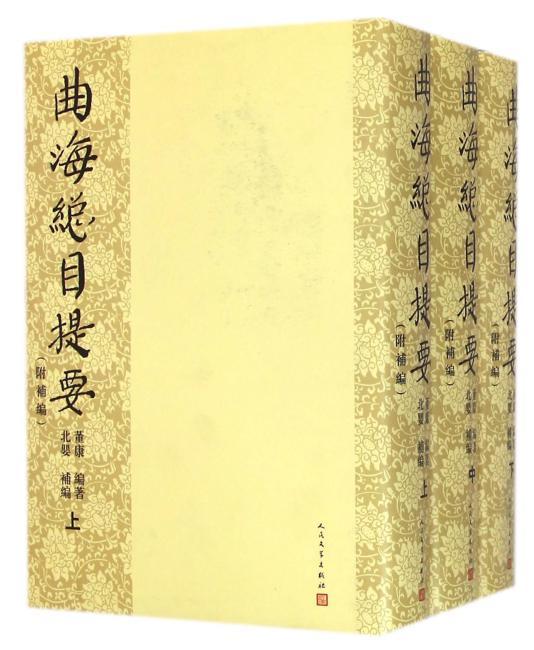 曲海总目提要(套装共3册)(附补编)