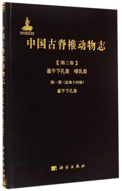 中国古脊椎动物志(第3卷)·基干下孔类 哺乳类·第一册(总第14册):基干下孔类