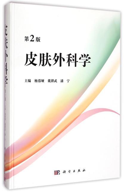 皮肤外科学(第2版)