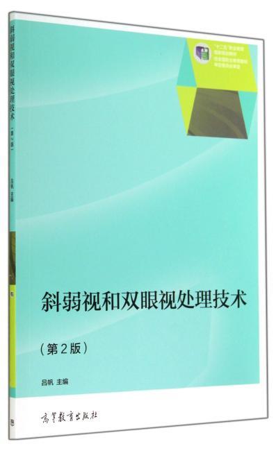 斜弱视和双眼视处理技术(第2版)