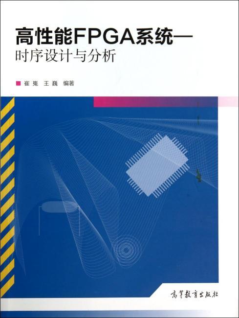 高性能FPGA系统:时序设计与分析