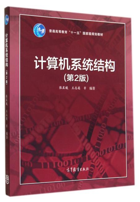 """普通高等教育""""十一五""""国家级规划教材:计算机系统结构(第2版)"""