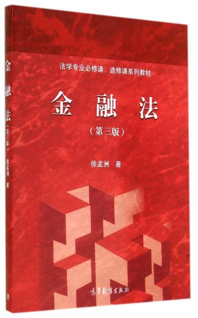 法学专业必修课、选修课系列教材:金融法(第三版)