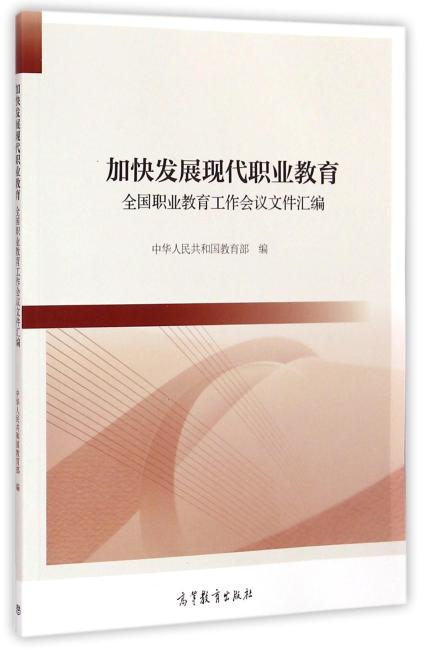 加快发展现代职业教育:全国职业教育工作会议文件汇编