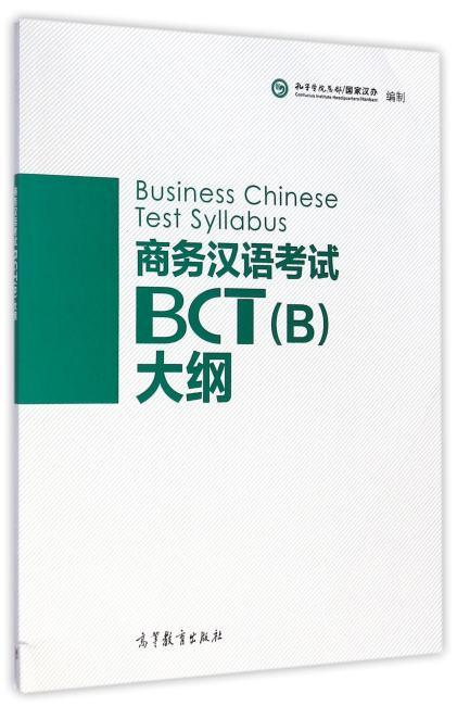 商务汉语考试BCT(B)大纲