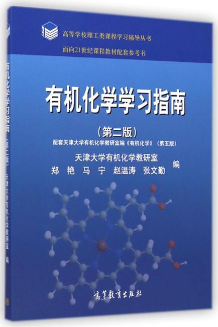 高等学校理工类课程学习辅导丛书·面向21世纪课程教材配套参考书:有机化学学习指南(第二版)