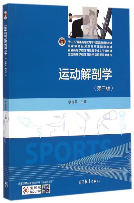 运动解剖学(第三版)