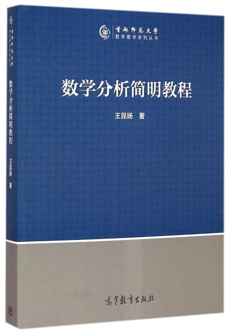 首都师范大学数学教学系列丛书:数学分析简明教程