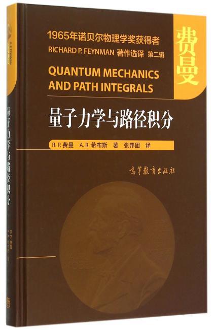 量子力学与路径积分