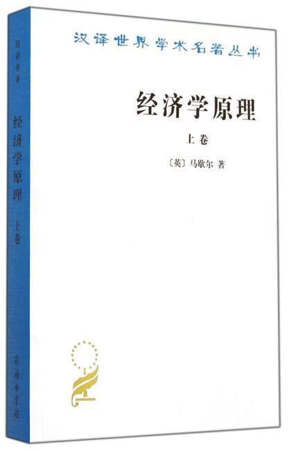 汉译世界学术名著丛书:经济学原理(上卷)