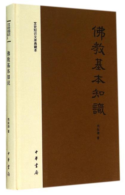 佛教基本知识(精)/文史知识文库典藏本
