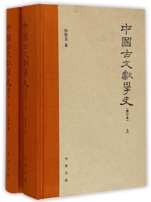 中国古文献学史(上下修订本)(精)