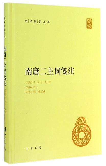 中华国学文库:南唐二主词笺注