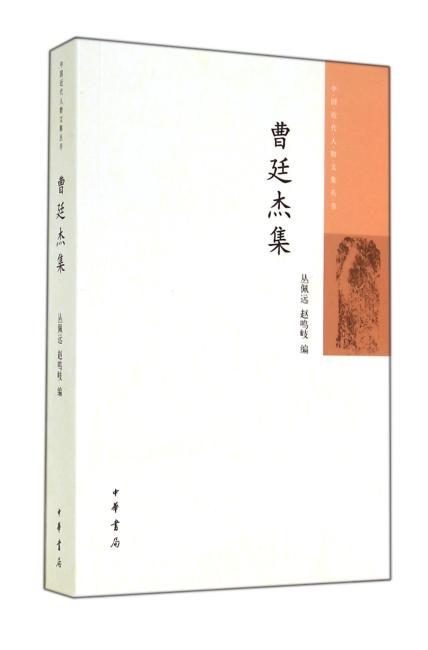 曹廷杰集/中国近代人物文集丛书