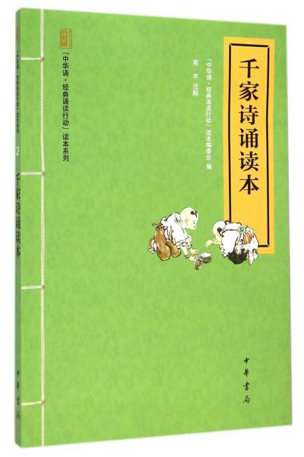 中华诵经典诵读行动读本系列:千家诗诵读本