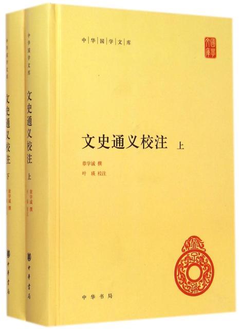 文史通义校注(上下)(精)/中华国学文库