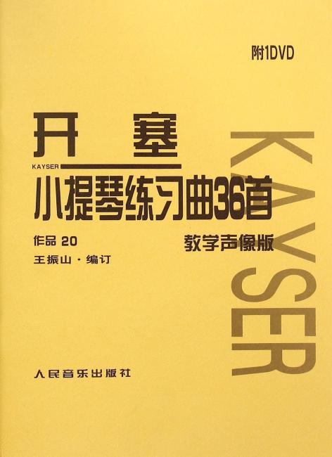 开塞小提琴练习曲36首作品20(教学声像版)(附光盘)