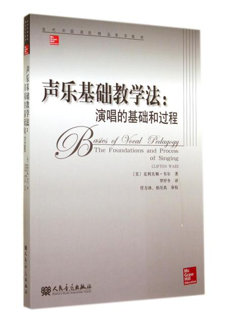当代外国高校精品音乐教材·声乐基础教学法:演唱的基础和过程